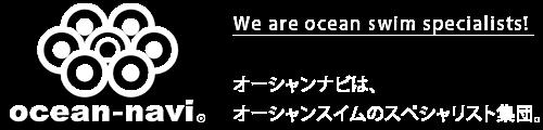 オーシャンナビ公式ホームページ