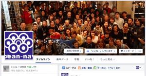 facebookの表紙はこんな感じ! いつの間にかfacebookの「いいね!」が1220件!