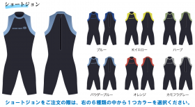 オーシャンナビファンスイム用オリジナルショートジョンウエットスーツ