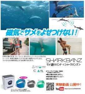 サメ避けバンド「SHARKBANZ」