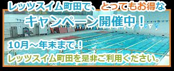 町田キャンペーン