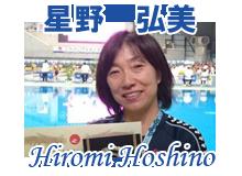 r-hosino