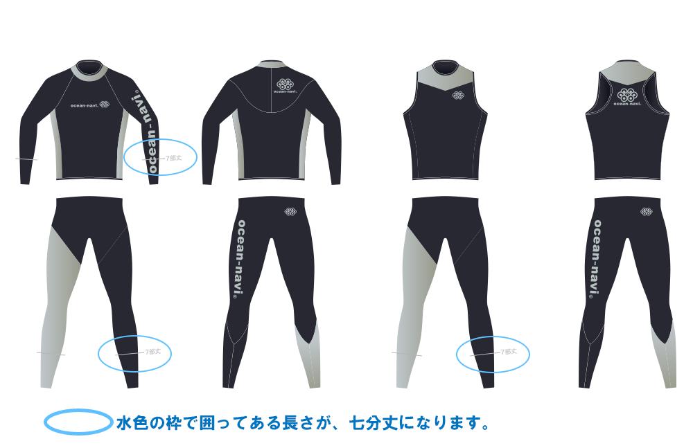 oceannavi_wetsuit12