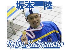 r-sakamoto