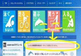 ホームページインデックスの黄色の枠の部分に中止の場合は表示されます。