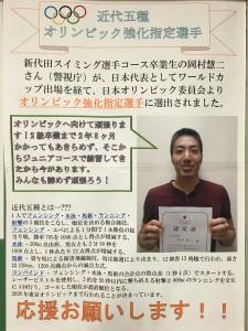 元レッツスイム新代田スタッフの岡村慧二さん