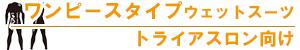 【スーツタイプ】