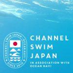 Channel Swim Japan『2016海峡横断泳報告&親睦パーティー』