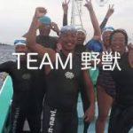 津軽海峡・チーム野獣(2016年7月26日)
