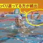 効率よく泳ぐには「あそび」が大切!