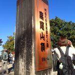 2018 STT(新代田から高尾)ラン+ハイキング 45k【12/23(日)】