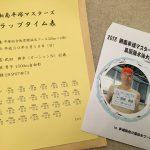 湘南平塚マスターズ長距離水泳大会に参加されたレッツスイムメンバーからベストタイム更新の嬉しい報告