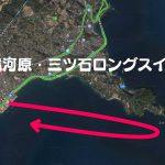 湯河原ロングスイムピクニック【8/18(日)】