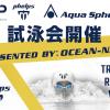 レッツスイム新代田 「 MP / phelps / Aqua Sphere 試泳会 」【8/5(水)・8/8(土)】