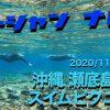 沖縄瀬底島1周スイムピクニックの様子をYouTubeにアップしました。
